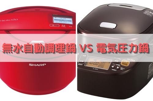無水自動調理鍋 or 電気圧力鍋