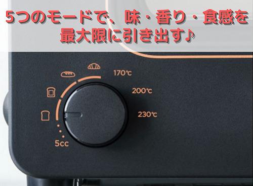 K05Aは5つのモードで最適な焼き上がり