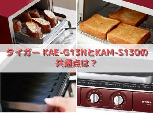 KAE-G13NとKAM-S130の共通点は?