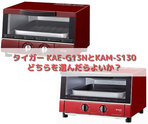 KAE-G13NとKAM-S130 どちらを選んだらよいか?