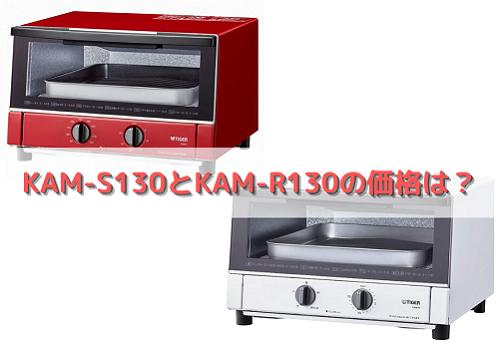 KAM-S130とKAM-R130の価格