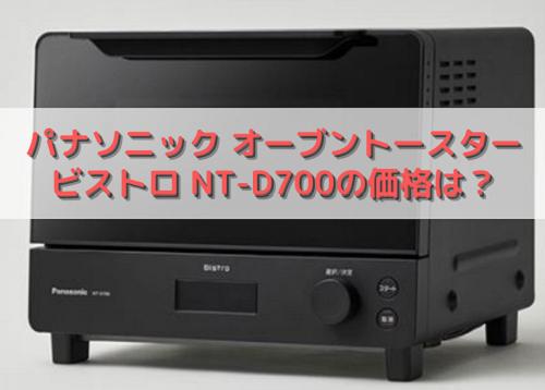 ビストロ NT-D700の価格は?