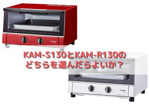 KAM-S130とKAM-R130 どちらを選んだらよいか?