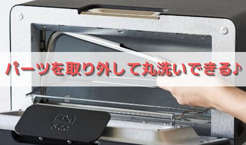 K05Aはパーツを丸洗いできお手入れも簡単