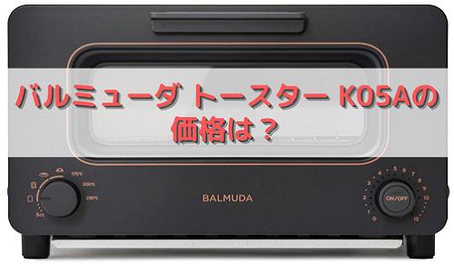 K05Aの価格
