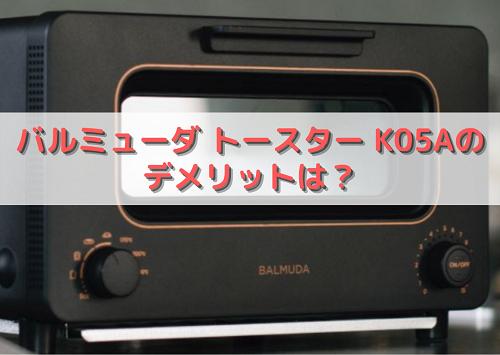 K05Aのデメリット