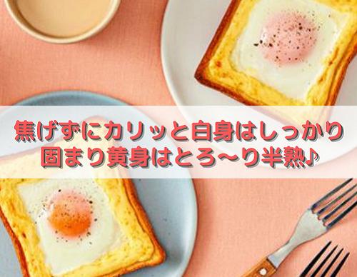 「アレンジトースト」メニューが秀逸