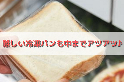 冷凍パンの中まで熱々か?