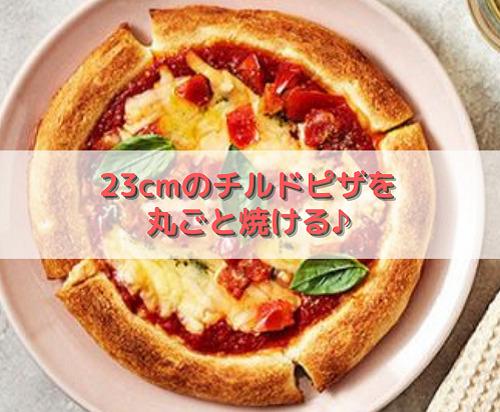 チルドピザを丸ごと焼けるか?