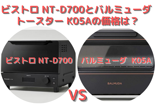 ビストロ NT-D700とバルミューダ K05Aの 価格
