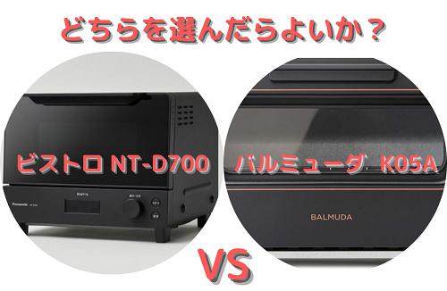 NT-D700とバルミューダ どちらを選んだらよいか?