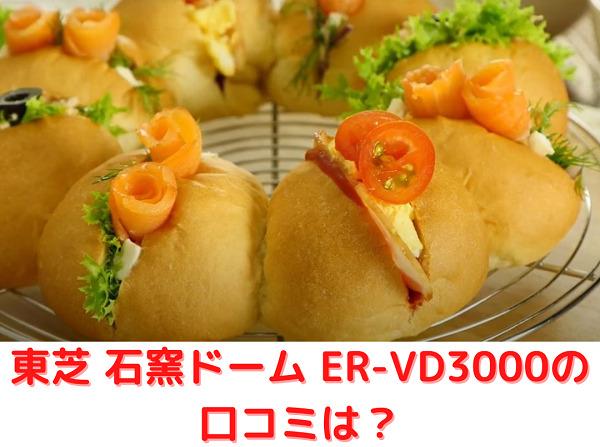 ER-VD3000の口コミは?