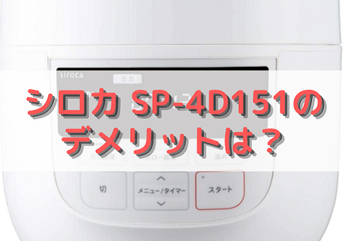 SP-4D151のデメリット