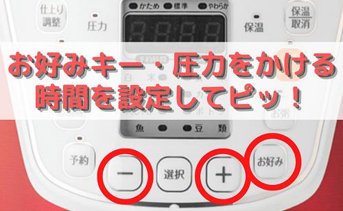 ボタンを押すだけで簡単に自動調理できる