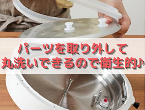 パーツを取り外して丸洗いできるので衛生的