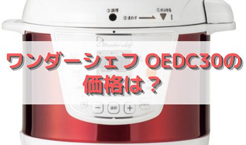 ワンダーシェフ OEDC30の価格