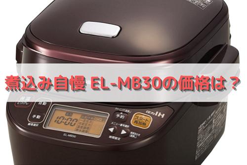 煮込み自慢 EL-MB30の価格は?