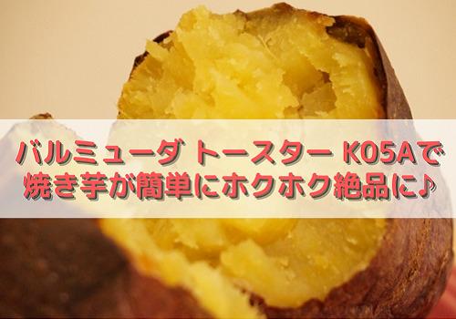 K05Aで焼き芋が簡単にホクホク絶品に♪