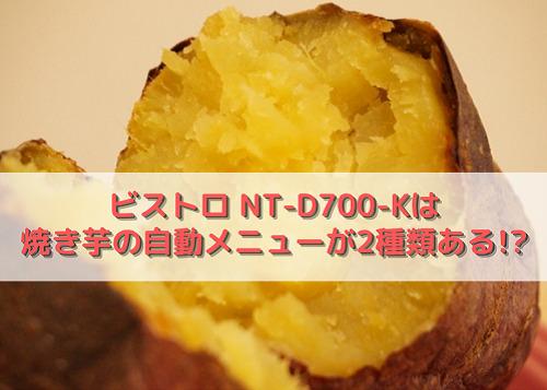ビストロ NT-D700-Kは焼き芋の自動メニューが2種類ある!?
