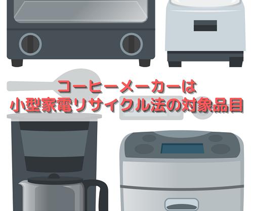 コーヒーメーカーは小型家電リサイクル法の対象品目