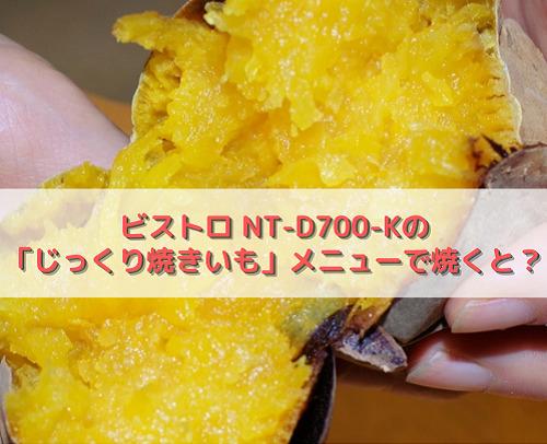 ビストロ NT-D700-Kの「じっくり焼きいも」メニューで焼くと?