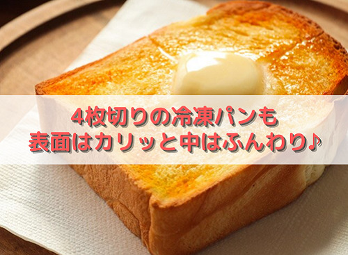 トーストモード
