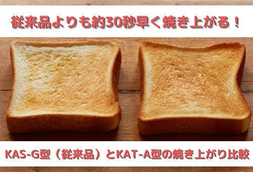 トースト3枚が従来品よりも約30秒早く焼き上がる