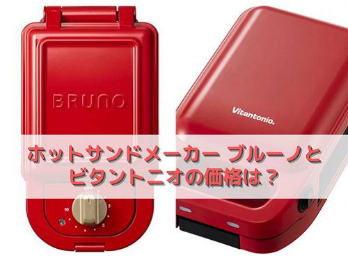 ブルーノとビタントニオの価格は?