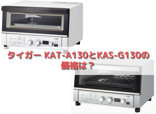 タイガー KAT-A130とKAS-G130の価格は?