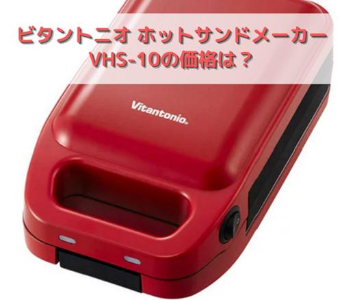 ビタントニオ ホットサンドメーカー VHS-10の価格は?