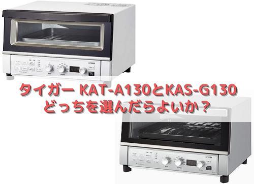 タイガー KAT-A130とKAS-G130 どっちを選んだらよいか?