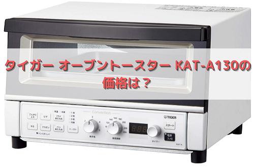 タイガー オーブントースター KAT-A130の価格は?