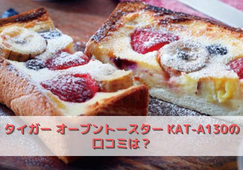 タイガー オーブントースター KAT-A130の口コミは?