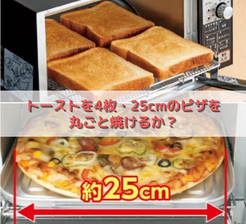 トーストを4枚・25cmのピザを丸ごと焼けるか?
