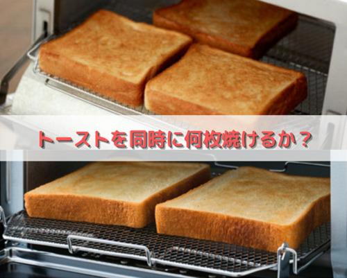 トーストを同時に何枚焼けるか?