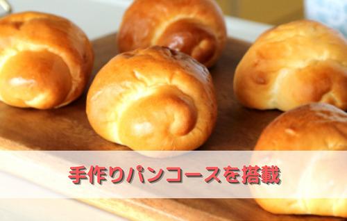 手作りパンコース