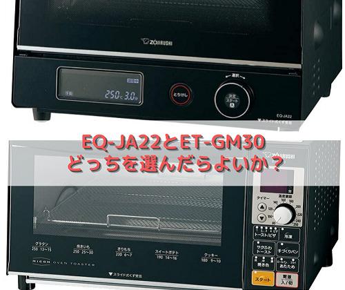 EQ-JA22とET-GM30 どっちを選んだらよいか?