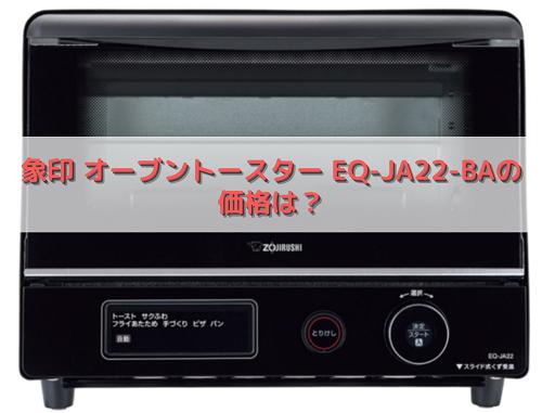 象印 オーブントースター EQ-JA22-BAの価格は?