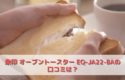 象印 オーブントースター EQ-JA22-BAの口コミは?