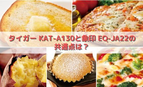 タイガー KAT-A130と象印 EQ-JA22の共通点は?